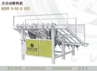 全自动断料机3-30D