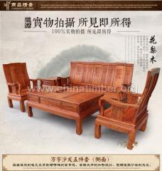 花梨家具--沙发(6件套)
