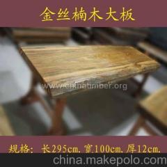 金丝楠木大板 、办公桌、会议台、画案1880元一块