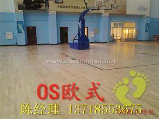 篮球场地板 实木运动地板