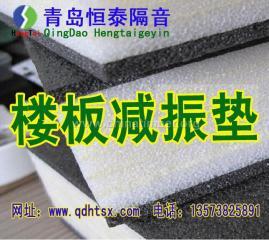 环保楼板减振垫,会所,KTV等隔音材料