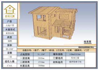 大连户型木屋