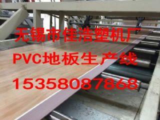 最新开发PVC地板同步对花生产线设备