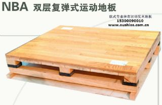 欧式专业体育运动实木地板厂家直销