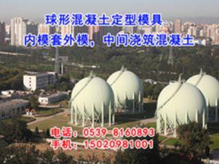 球形混凝土定型模具定制加工品质保证