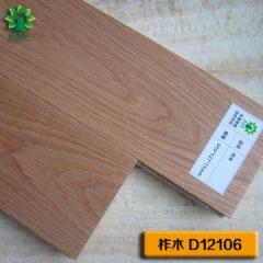 阻燃地板难燃地板多层实木复合地板