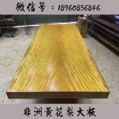 黄花梨实木办公家具办公桌 实木大板桌