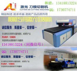 高精度600瓦中纤板相框单头激光切割机