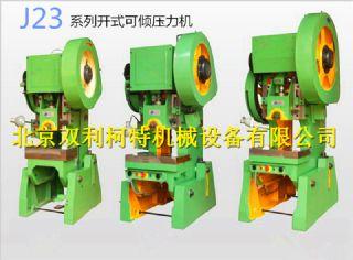 厂家直销各种规格型号J23开式可倾冲床
