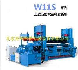 厂家专业设计生产各种规格W11S上辊万能式三辊卷板