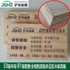 环保阻燃家具板15mm贴面级阻燃多层胶合板