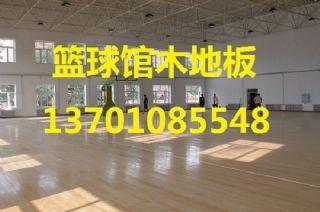 A级枫木实木篮球地板等级