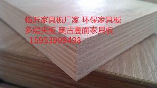 奥古曼面家具板  E0级家具板  三次成型胶合板