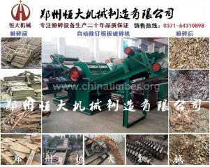 木模板粉碎机,工程模板粉碎机,大型模板粉碎机