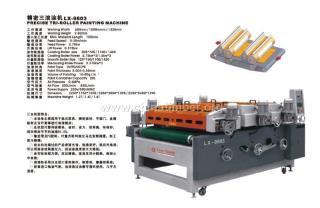 LX-9603精密三滚涂机