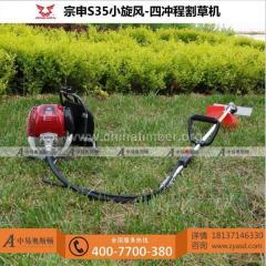 宗申小旋风S35割草机批发背负式割灌机打草机草坪修