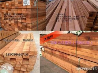 红雪松,红雪松防腐木板材