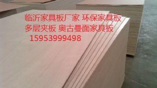 奥古曼面家具板 桉木芯家具板 E0级多层板