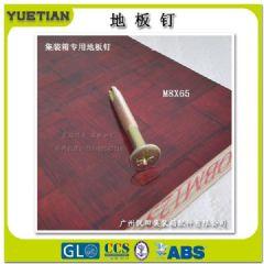 集装箱地板钉/钉子专用于集装箱
