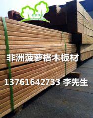 非洲菠萝格木材