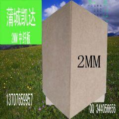 2MM中密度板中纤板