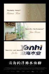 浮雕水曲柳木皮饰面板