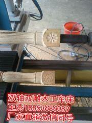 双轴双刀自动木工车床