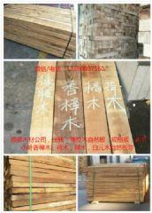 优质香樟木板材