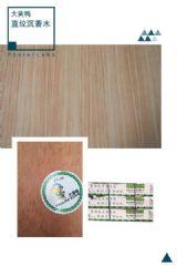 3.6沉香木直纹木皮饰面板