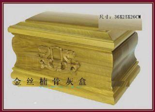 金丝楠木骨灰盒整根料