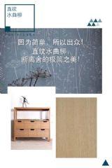 水曲柳直纹木皮饰面板