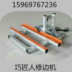 仿形修边机齐头倒角一体机木工封边机配套使用