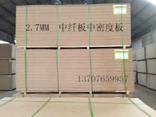 2.7MM中密度纤维板陕西蒲城批发