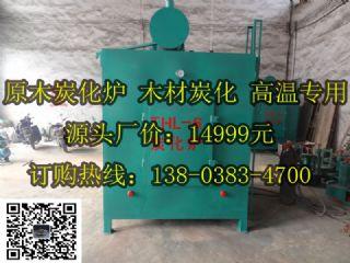 锯末木炭机达到环保标准的制炭设备