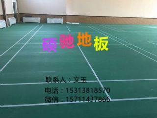 排球场地专业地板,排球场地垫,排球场塑胶地垫