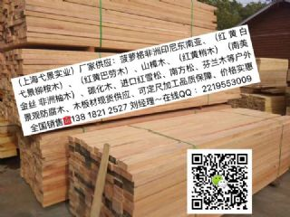 上海贾拉木地板价格 防腐木木屋木栈道材料供应