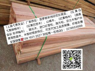 供应黄柳桉白柳桉木防腐木凉亭户外木材批发