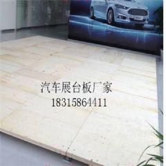 车展地台板