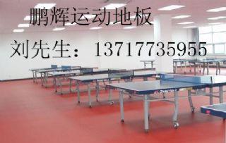 乒乓球运动地胶 乒乓球场地地板