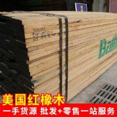 美国红橡木 进口批发零售红橡木