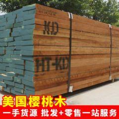 进口美国樱桃木 零售批发樱桃木
