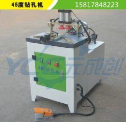 厂家45度钻孔机 相框45度钻孔机 斜孔机 45度