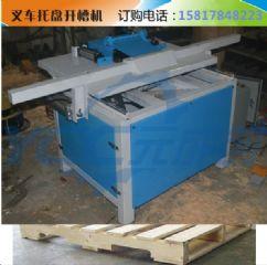 叉车托盘开槽 叉车地台板开槽 木工出槽 高速刨槽机