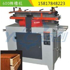 600榫槽机 抽屉开榫机 木工榫槽机 蜂箱制造
