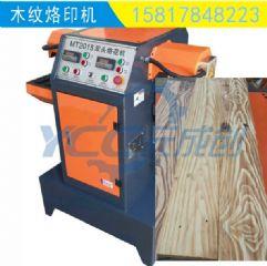 木板压纹机