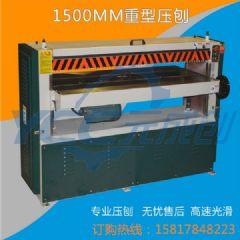 1米5压刨 超宽压刨 单面重型压刨机