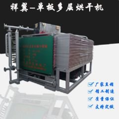 节能环保烘干机