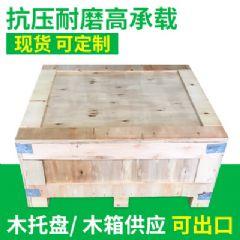 免检免熏蒸物流包装木箱 航空运输海运装柜快递三合板