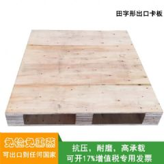 佛山清远定做欧标出口免检木卡板免熏蒸胶合板木托盘