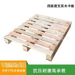 广州定制免熏蒸托盘免检木卡板实木栈板木地台板垫仓板
